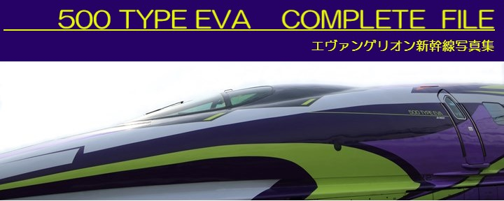 500 TYPE EVA COMPLETE FILE
